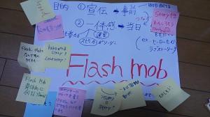 Flash Mobをしよう!